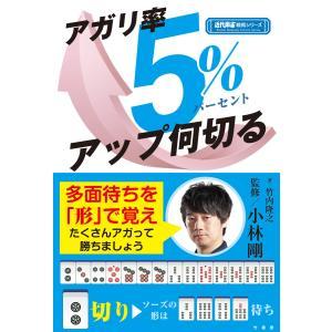 アガリ率5%アップ何切る 電子書籍版 / 監修:小林剛 著者:竹内隆之