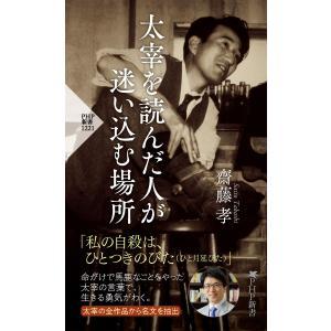 太宰を読んだ人が迷い込む場所 電子書籍版 / 著:齋藤孝 ebookjapan