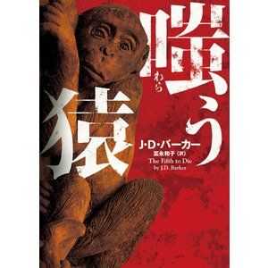 嗤う猿 電子書籍版 / J・D・バーカー 翻訳:富永和子