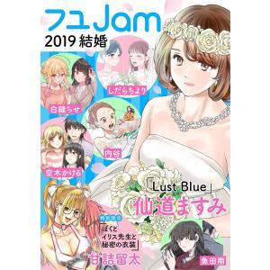 【初回50%OFFクーポン】フユJam2019 結婚 電子書籍版 / マンガJam編集部|ebookjapan