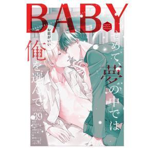 BABY vol.39 電子書籍版 / BABY編集部|ebookjapan