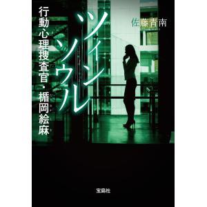 ツインソウル 行動心理捜査官・楯岡絵麻 電子書籍版 / 著:佐藤青南 ebookjapan