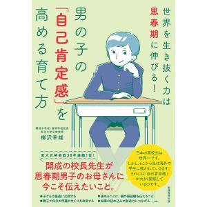 男の子の「自己肯定感」を高める育て方 電子書籍版 / 著:柳沢幸雄