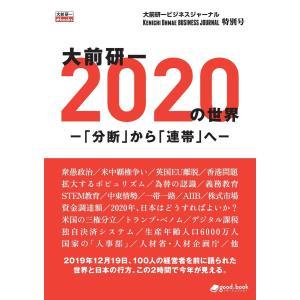 大前研一 2020年の世界-「分断」から「連帯」へ- 電子書籍版 / 大前研一/good.book編集部|ebookjapan