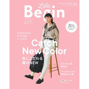 LaLa Begin 4・5 2020 電子書籍版 / LaLa Begin編集部|ebookjapan