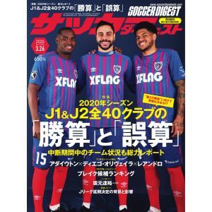 サッカーダイジェスト 2020年3月26日号 電子書籍版 / サッカーダイジェスト編集部