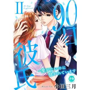 90日彼氏〜愛がないのに抱かれています【単行本版】 (2) 電子書籍版 / 小田三月|ebookjapan