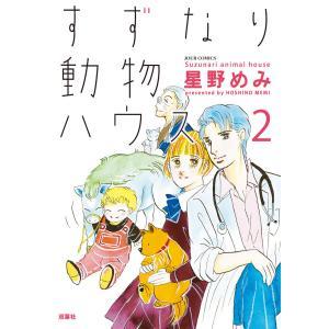 すずなり動物ハウス (2) 電子書籍版 / 星野めみ|ebookjapan