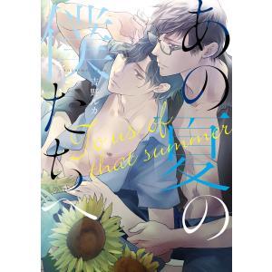 【初回50%OFFクーポン】コミックマズル あの夏の僕たちへ 電子書籍版 / 著:吉野ルカ|ebookjapan