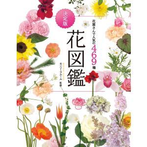 花屋さんで人気の469種 決定版 花図鑑 電子書籍版 / 監修:モンソーフルール|ebookjapan