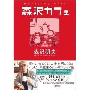 森沢カフェ 電子書籍版 / 森沢明夫|ebookjapan