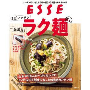 ほぼレンチン・一品満足!ラク麺 電子書籍版 / ESSE編集部 ebookjapan