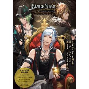 ブラックスター -Theater Starless- Official Fan Book 電子書籍版 / 編集:B's-LOG編集部|ebookjapan