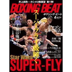 BOXING BEAT(ボクシング・ビート) 2020年4月号 電子書籍版 / BOXING BEA...
