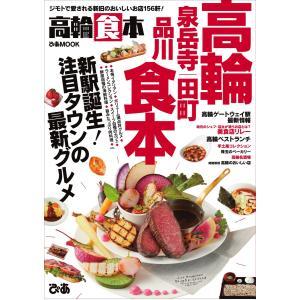 ぴあMOOK 高輪食本 電子書籍版 / ぴあMOOK編集部|ebookjapan
