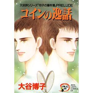 翔子の事件簿シリーズ!! (3) コインの逸話 電子書籍版 / 大谷博子|ebookjapan