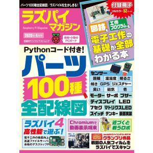 【初回50%OFFクーポン】ラズパイマガジン 2020年4月号 電子書籍版 / 編:日経Linux