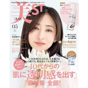 美ST 2020年5月号 電子書籍版 / 美ST編集部