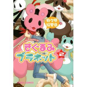 きぐるみプラネット (2) 電子書籍版 / 麻々原絵里依|ebookjapan