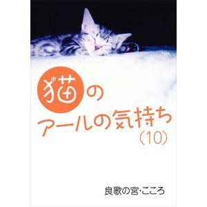 猫のアールの気持ち(10) 電子書籍版 / 良歌の宮・こころ|ebookjapan