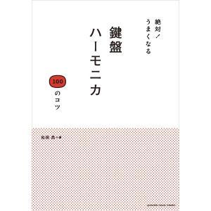【初回50%OFFクーポン】絶対!うまくなる 鍵盤ハーモニカ 100のコツ 電子書籍版 / 松田昌|ebookjapan