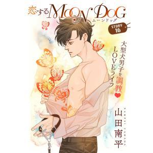花ゆめAi 恋するMOON DOG story16 電子書籍版 / 山田南平|ebookjapan