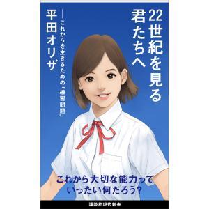 22世紀を見る君たちへ これからを生きるための「練習問題」 電子書籍版 / 平田オリザ