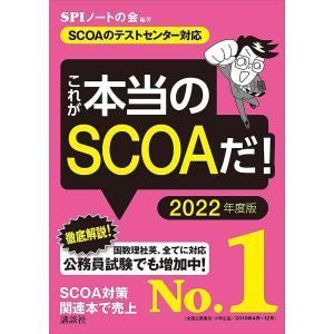 【SCOAのテストセンター対応】 これが本当のSCOAだ! 2022年度版 電子書籍版 / SPIノ...