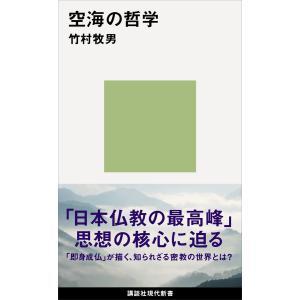 空海の哲学 電子書籍版 / 竹村牧男|ebookjapan