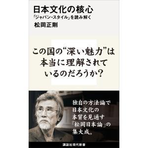 日本文化の核心 「ジャパン・スタイル」を読み解く 電子書籍版 / 松岡正剛|ebookjapan