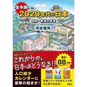 全予測 2020年代の日本 図解・未来の年表 電子書籍版 / 河合雅司