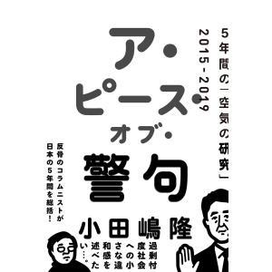 【初回50%OFFクーポン】ア・ピース・オブ・警句 5年間の「空気の研究」2015-2019 電子書籍版 / 著:小田嶋隆 ebookjapan
