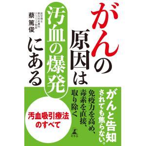 がんの原因は汚血の爆発にある 電子書籍版 / 著:蔡篤俊|ebookjapan