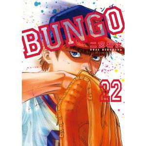 BUNGO―ブンゴ― (22) 電子書籍版 / 二宮裕次