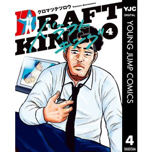 【初回50%OFFクーポン】ドラフトキング (4) 電子書籍版 / クロマツテツロウ|ebookjapan