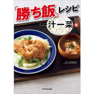「勝ち飯」レシピ 一汁一菜編 電子書籍版 / 編:KADOKAWA|ebookjapan