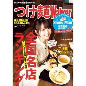 つけ麺Walker 電子書籍版 / 編:ラーメンWalker編集部