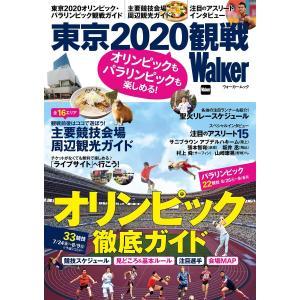 【初回50%OFFクーポン】オリンピックもパラリンピックも楽しめる! 東京2020観戦Walker 電子書籍版 ebookjapan