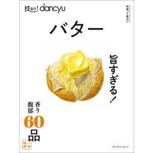 【初回50%OFFクーポン】技あり!Dancyuバター 電子書籍版 / プレジデント社|ebookjapan