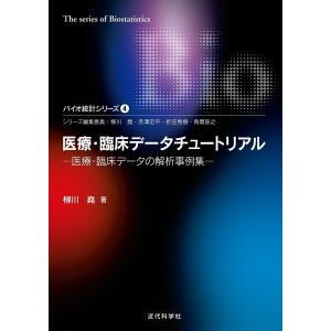 【初回50%OFFクーポン】医療・臨床データチュートリアル 電子書籍版 / 柳川堯|ebookjapan
