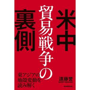 米中貿易戦争の裏側 電子書籍版 / 遠藤誉|ebookjapan