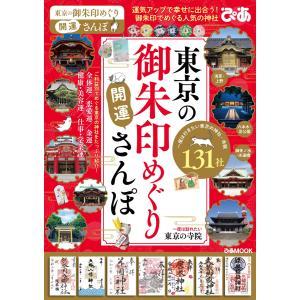 ぴあMOOK 東京の御朱印めぐり開運さんぽ 電子書籍版 / ぴあMOOK編集部|ebookjapan