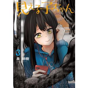 見える子ちゃん 3 電子書籍版 / 著者:泉朝樹 ebookjapan
