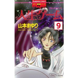 リセットシリーズ(分冊版) 【第9話】 電子書籍版 / 山本まゆり|ebookjapan