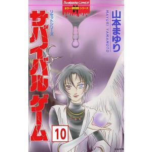リセットシリーズ(分冊版) 【第10話】 電子書籍版 / 山本まゆり|ebookjapan