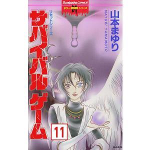 リセットシリーズ(分冊版) 【第11話】 電子書籍版 / 山本まゆり|ebookjapan