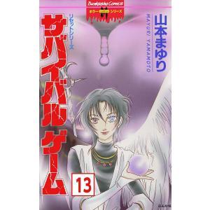 リセットシリーズ(分冊版) 【第13話】 電子書籍版 / 山本まゆり|ebookjapan