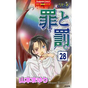 リセットシリーズ(分冊版) 【第28話】 電子書籍版 / 山本まゆり|ebookjapan