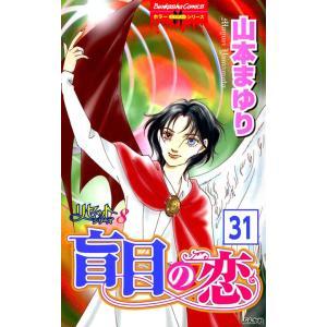 リセットシリーズ(分冊版) 【第31話】 電子書籍版 / 山本まゆり|ebookjapan