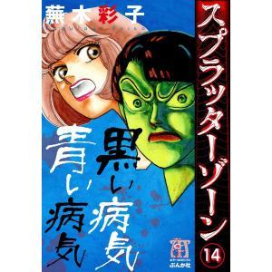 スプラッターゾーン(分冊版) 【第14話】 電子書籍版 / 蕪木彩子 ebookjapan